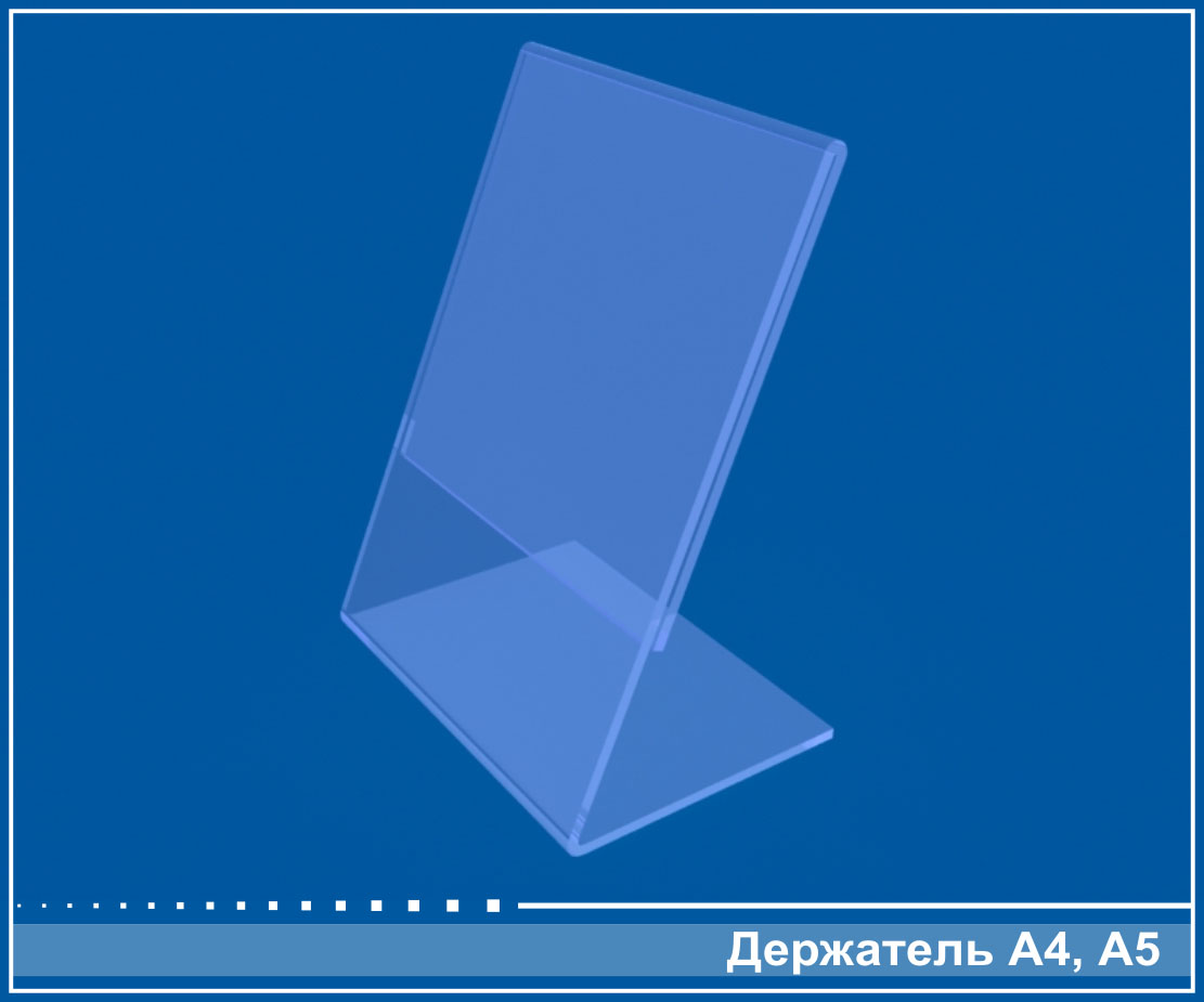 Держатель А4, А5