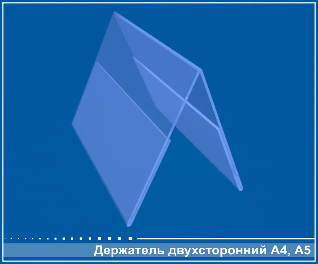 Держатель двухсторонний А4, А5