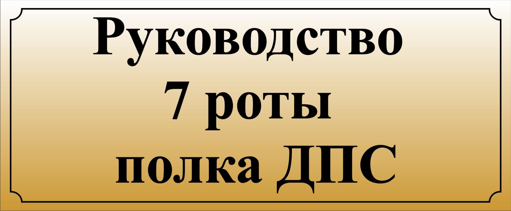 Табличка-8